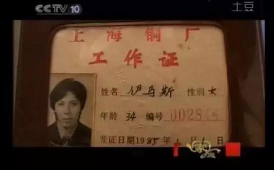 1985年仍在上海铜厂工作,沙拉的工作证