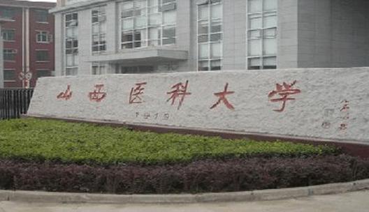 山西医科大学。