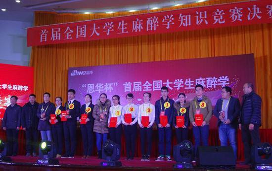 山西医科大学麻醉学专业参加首届全国大学生麻醉学知识竞赛获三等奖。