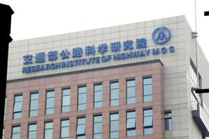 2018年交通运输部公路科学研究所考研招生简章