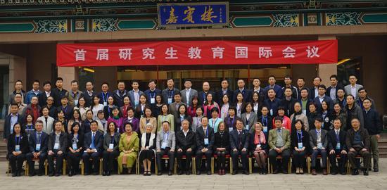 首届研究生教育国际会议参会代表合影