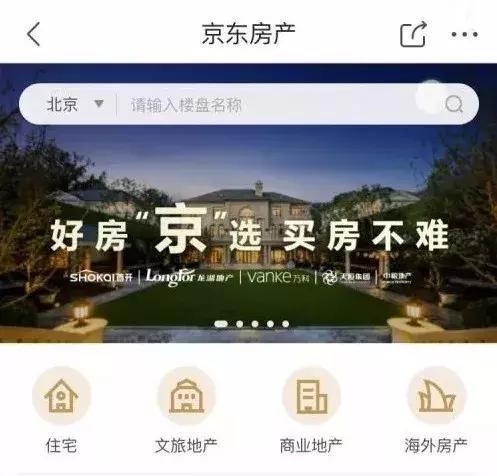 京东房产频道页面