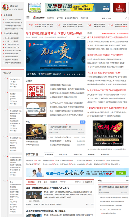 新浪教育旧版首页(2014年7月18日-2017年10月30日)