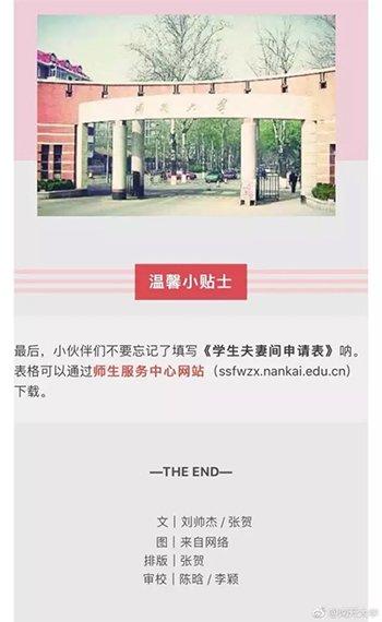 图片来自@南开大学官方微博