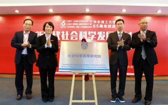 10月28日,华东理工大学社会科学高等研究院揭牌成立。 校方供图