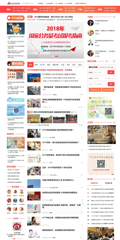 2017年教育频道新版首页上线