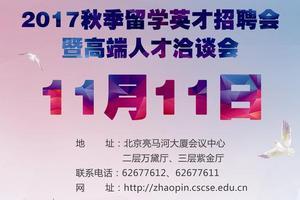 2017秋季留学英才招聘洽谈会将在北京举办