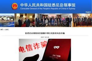 电信诈骗案件频发 中使馆提醒在美中国公民警惕