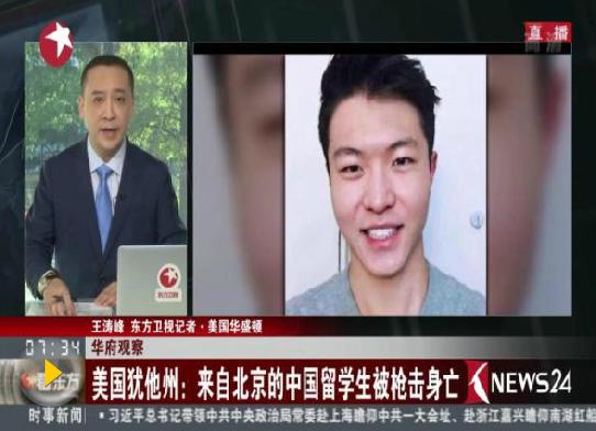 图片来源于 东方卫视 新闻截图