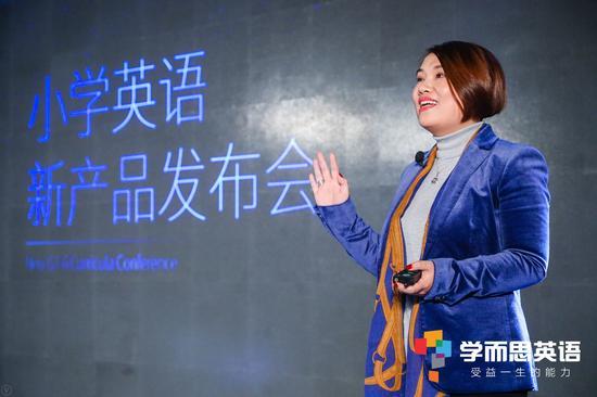 学而思英语负责人吴晓蔚在发布会上致辞