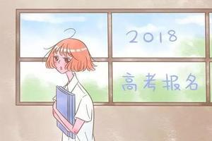 江西省2018高考政策解读:艺术类省线出炉