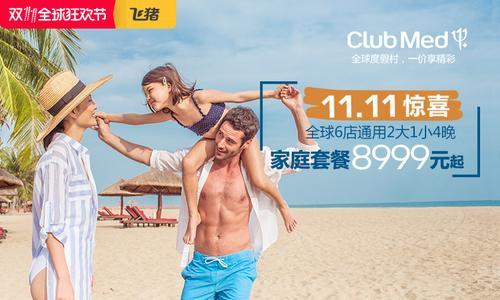Club Med双十一好货云集