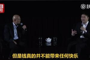 刘强东:钱并不能带来任何快乐 有时越多越糟
