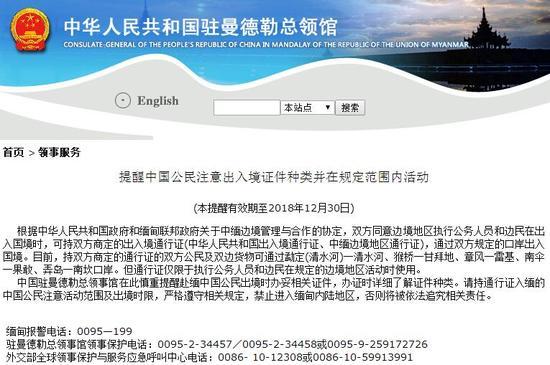 图片来源:中国驻曼德勒总领馆网站。