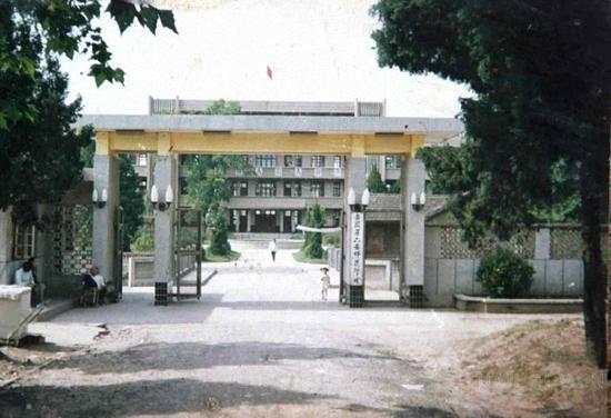 安徽六安师范学校老校门