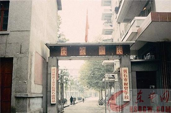 曾经的湖北省黄石市财贸学校
