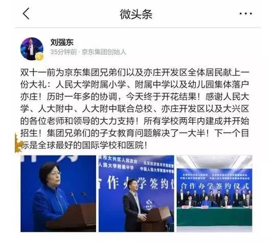 """刘强东建国际学校 在大佬中""""下手""""已不算最早"""