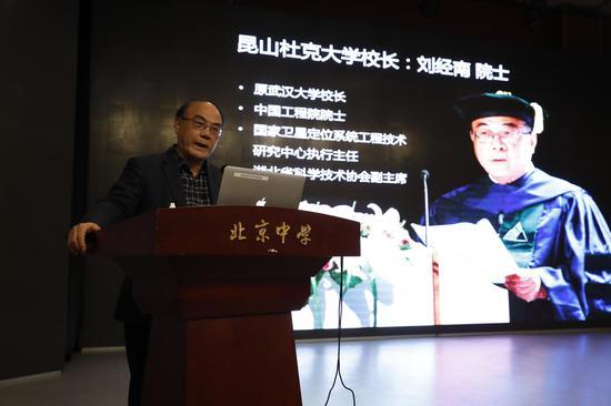 昆山杜克大学校长刘经南院士在宣讲会上介绍学校的办学理念