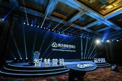 腾讯推出智能营销云:为企业构建智能营销平台