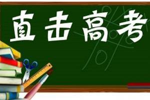 浙江省2018年普通高校招生考试报名办法