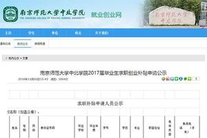 江苏两高校官网泄露学生隐私信息 校方:立即撤下