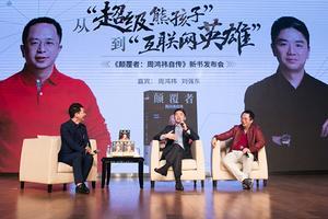 刘强东:如果十年后还是BAT 对国家是种不幸