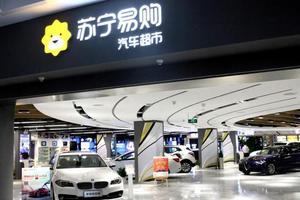 苏宁宣布成立汽车公司:为拓展经营范围和场景