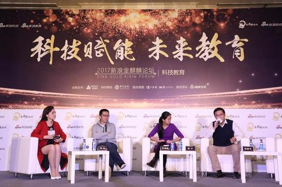 2017新浪金麒麟论坛科技教育分论坛圆桌对话