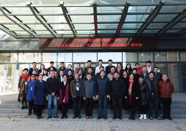 第二届京津冀电影教育联盟论坛成功举行