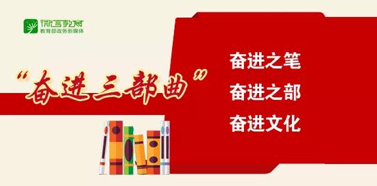 """陈宝生部长:""""奋进""""已成为教育战线高频词"""