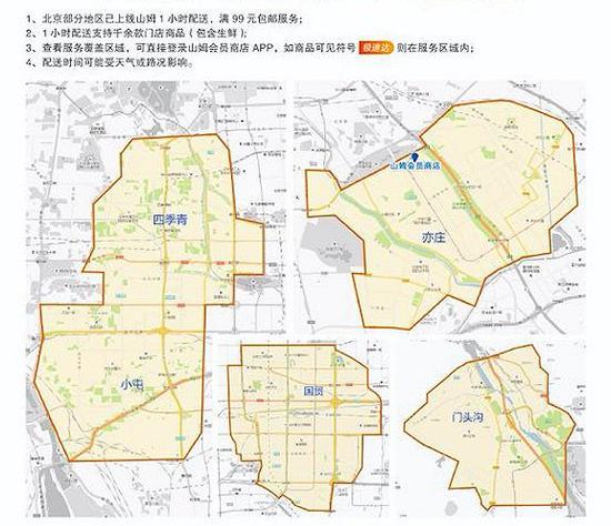 山姆在北京的前置仓位置。