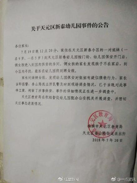 女童半夜消失被发现睡在幼儿园保安床上 警方立案