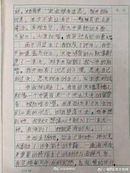 浙江6年级学生作文走红网络:她就是我的光