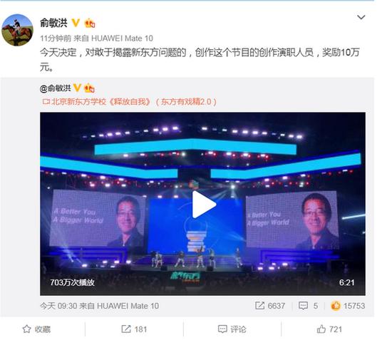 10万元!俞敏洪发话奖励新东方年会吐槽视频创作者