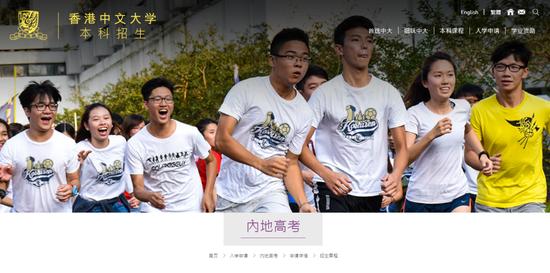 """香港中文大学""""内地高考""""本科招生网页截屏。"""