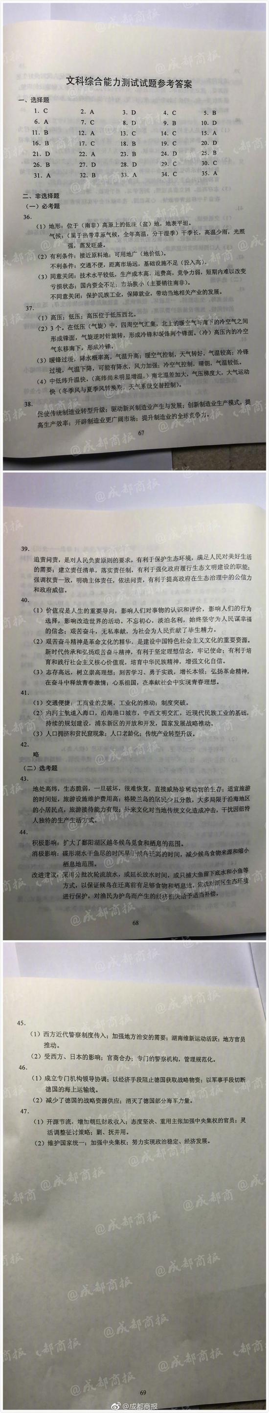 2018高考文科综合真题(全国卷3)参考答案