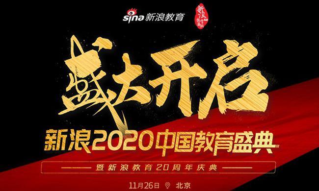 逐新创变二十年 新浪2020教育盛典盛大启动