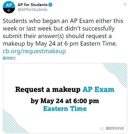 美国大学理事会将于6月1日提供AP课程线上补考机会