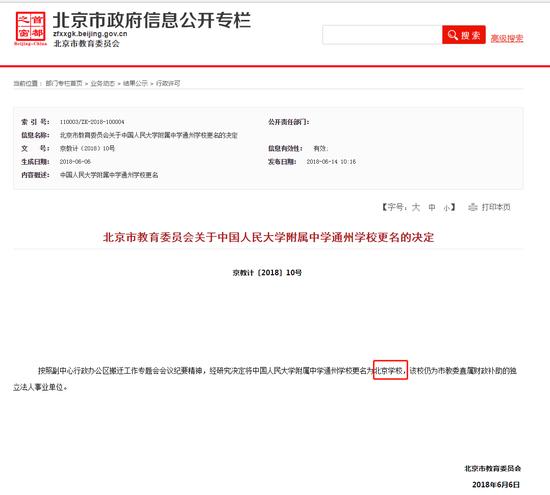 风云录09:人大附中通州学校更名 福州对教师有偿补课零容忍