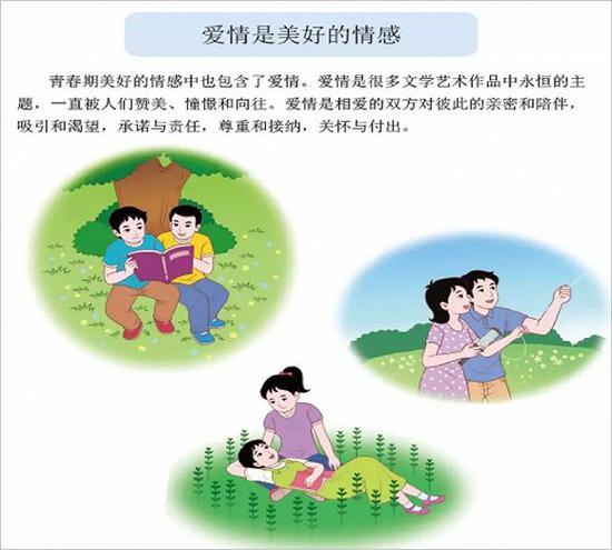 """▲ 《读本》中关于""""爱情""""的陈述,认为""""爱情是相爱的双方对彼此的亲密和陪伴,吸引和渴望,承诺与责任,尊重和接纳,关怀与付出""""。 北师大儿童性教育"""