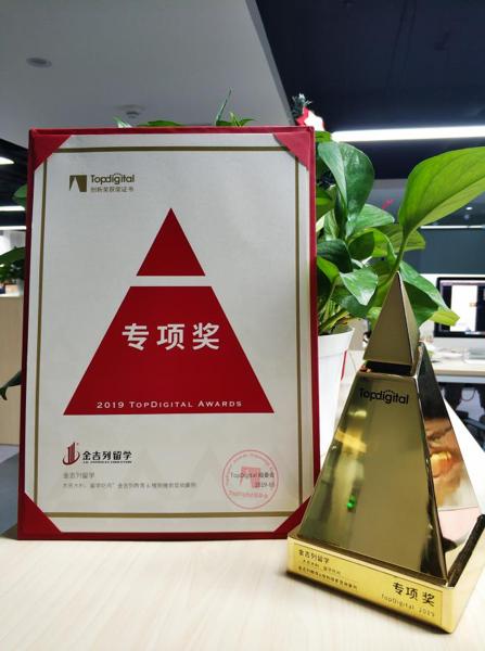 TopDigital创新奖-智能教育专项奖金奖