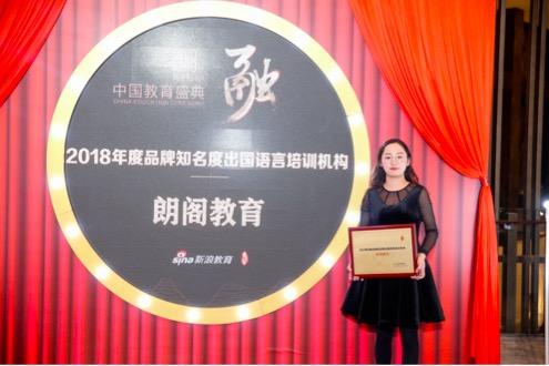朗阁教育北京国贸及望京校区副校长 吴小娟