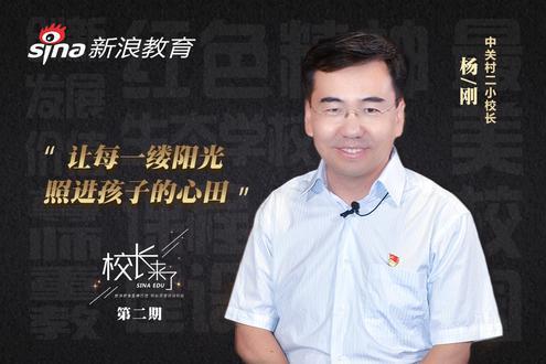 中关村二小杨刚:创造良好的开端很重要