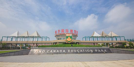 国际学校:中加枫华国际学校2018年招生简章