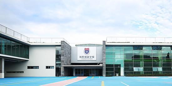 国际学校:上海万科双语学校2018年招生简章