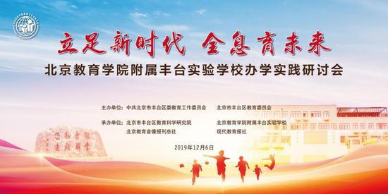 北京教育学院附属丰台实验学校举行办学实践研讨会