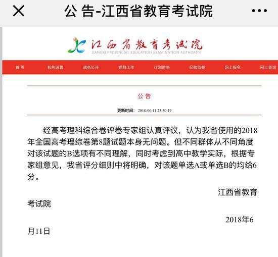 江西考试院公告