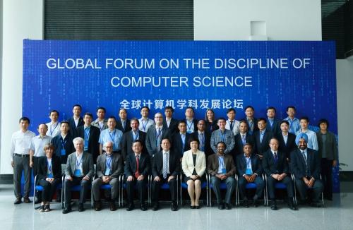 清华大学举办全球计算机学科发展论坛