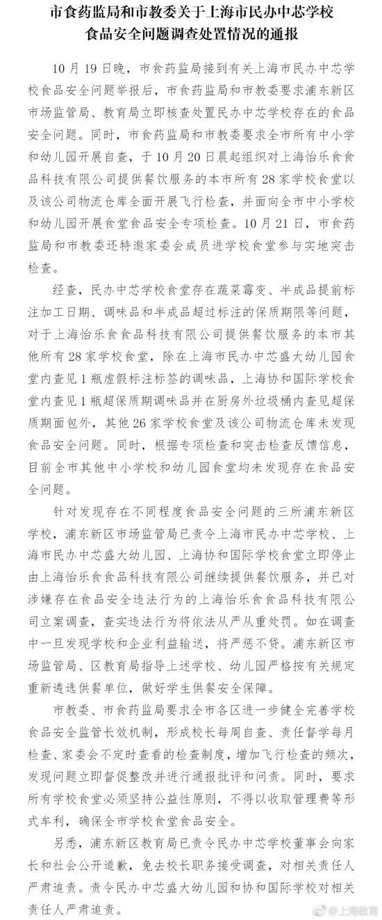 上海市食药监局和市教委关于上海市民办中芯学校食品安全问题调查处置情况的通报