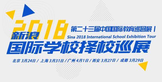 破解国际学校择校难题?2018看这一个展会就够了!